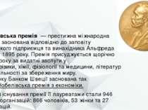 Нобелівська премія— престижна міжнародна премія, заснована відповідно до за...