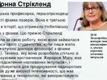 Донна Стрікленд Канадська професорка, першопроходець в області фізикилазерів...