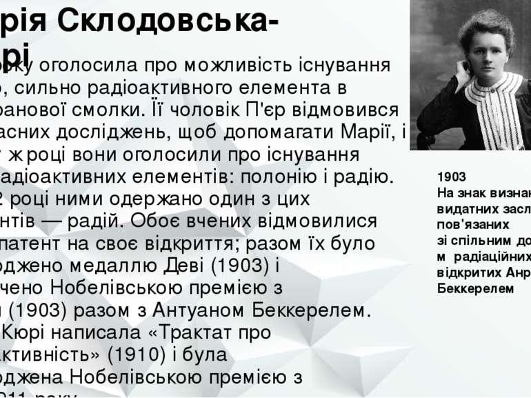 Марія Склодовська-Кюрі 1898року оголосила про можливість існування нового, с...
