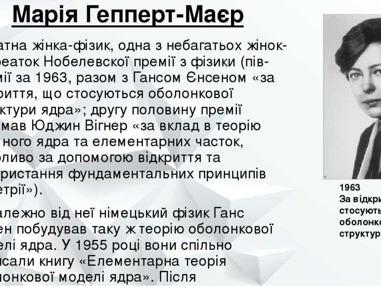 Марія Гепперт-Маєр Видатна жінка-фізик, одна з небагатьох жінок-лауреатокНоб...