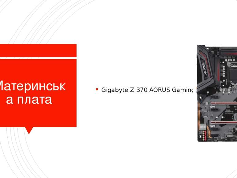 Материнська плата Gigabyte Z 370 AORUS Gaming 3