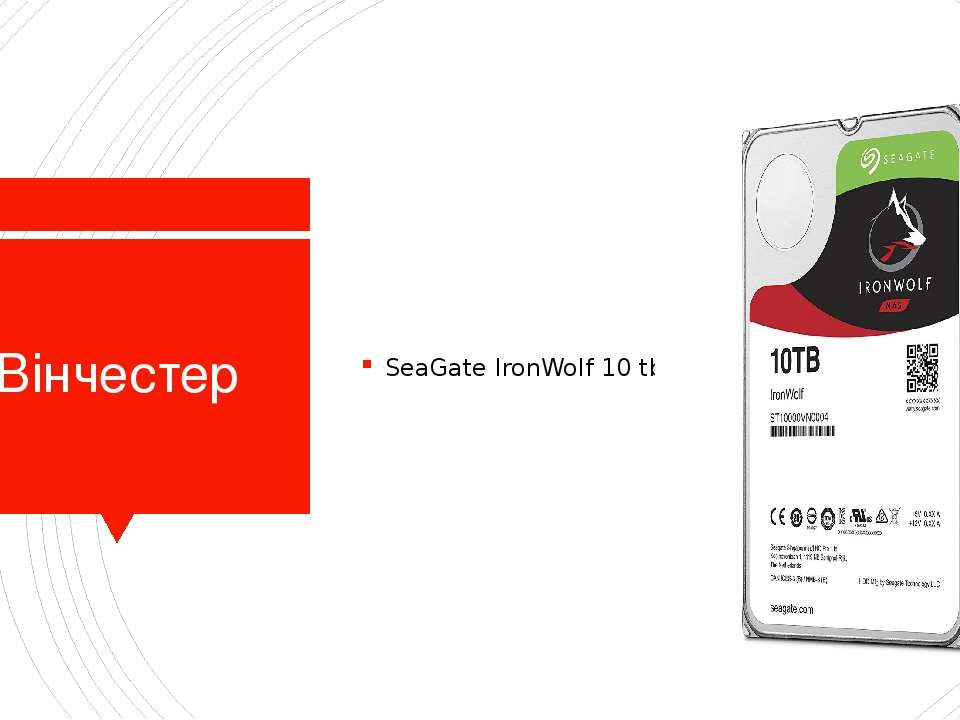 Вінчестер SeaGate IronWolf 10 tb