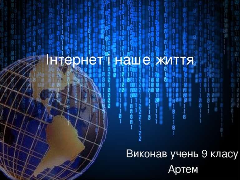Інтернет і наше життя Виконав учень 9 класу Артем
