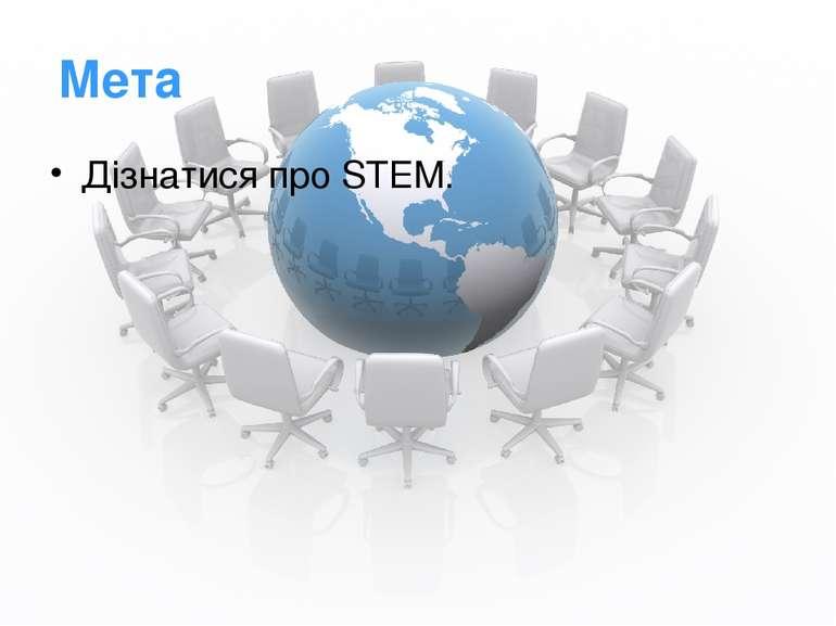 Мета Дізнатися про STEM.