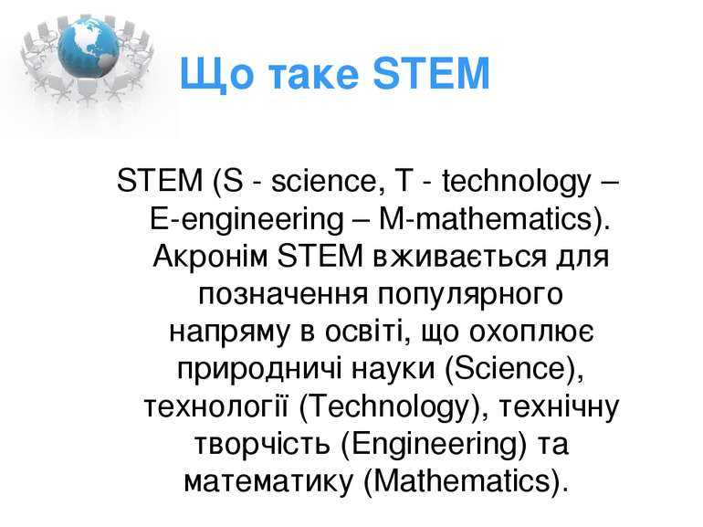 Що таке STEM STEM (S - science, T - technology – Е-engineering – М-mathematic...
