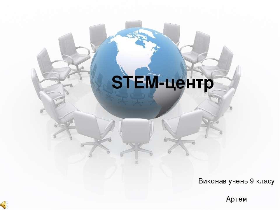STEM-центр Виконав учень 9 класу Артем