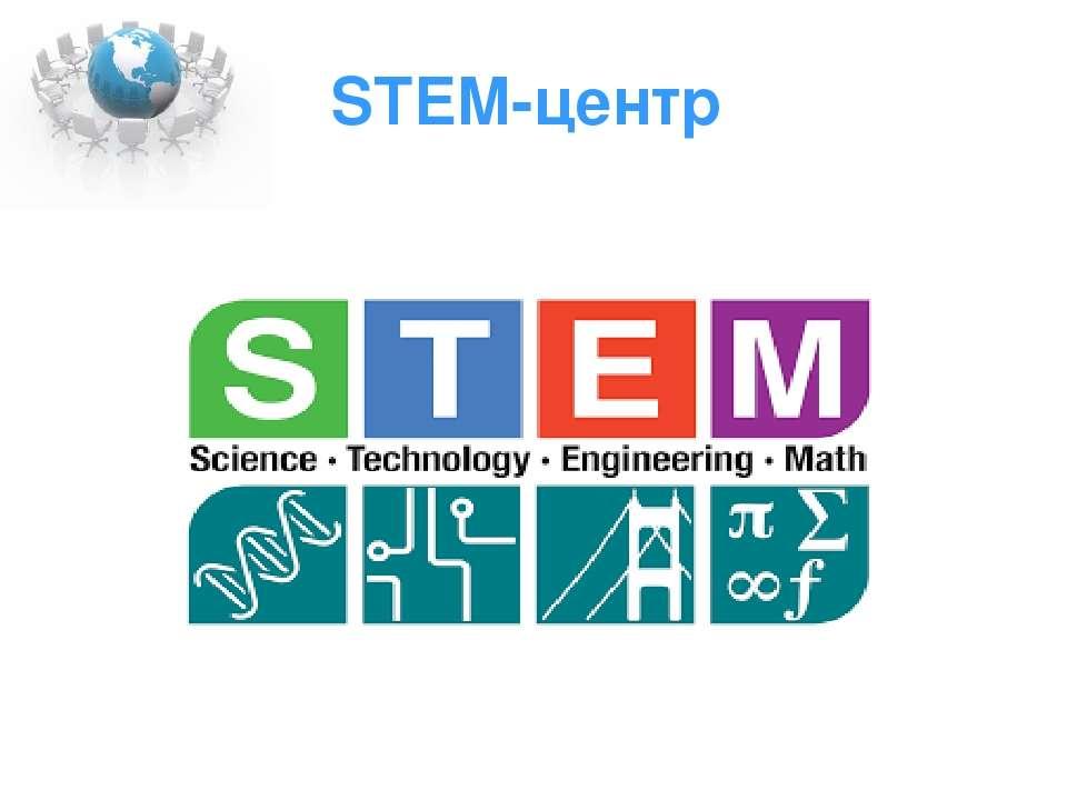 STEM-центр