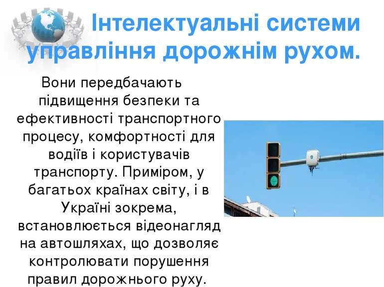 Інтелектуальні системи управління дорожнім рухом. Вони передбачають підвищенн...