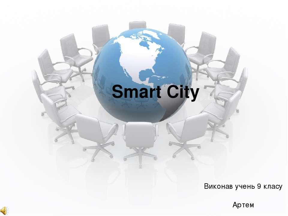 Smart City Виконав учень 9 класу Артем
