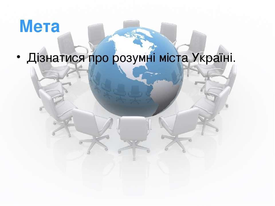 Мета Дізнатися про розумні міста Україні.
