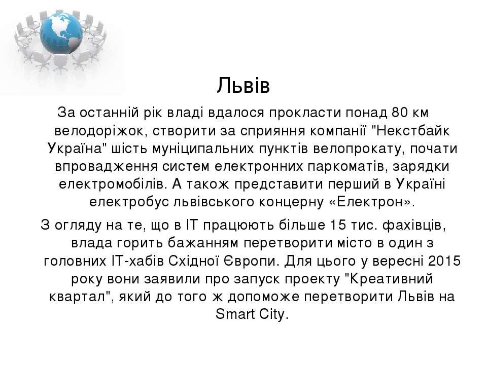 Львів За останній рік владі вдалося прокласти понад 80 км велодоріжок, створи...