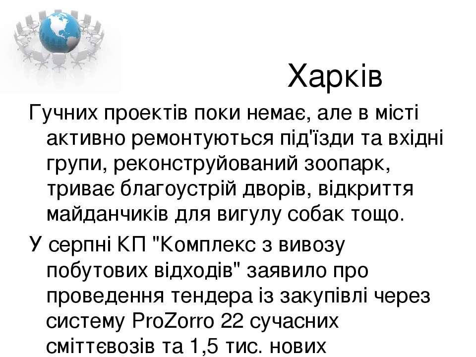 Харків Гучних проектів поки немає, але в місті активно ремонтуються під'їзди ...