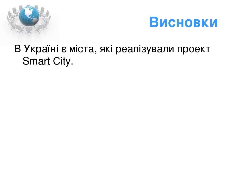 Висновки В Україні є міста, які реалізували проект Smart City.