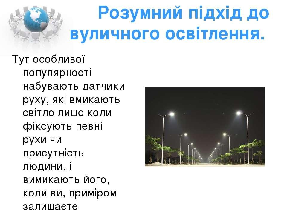 Розумний підхід до вуличного освітлення. Тут особливої популярності набувають...