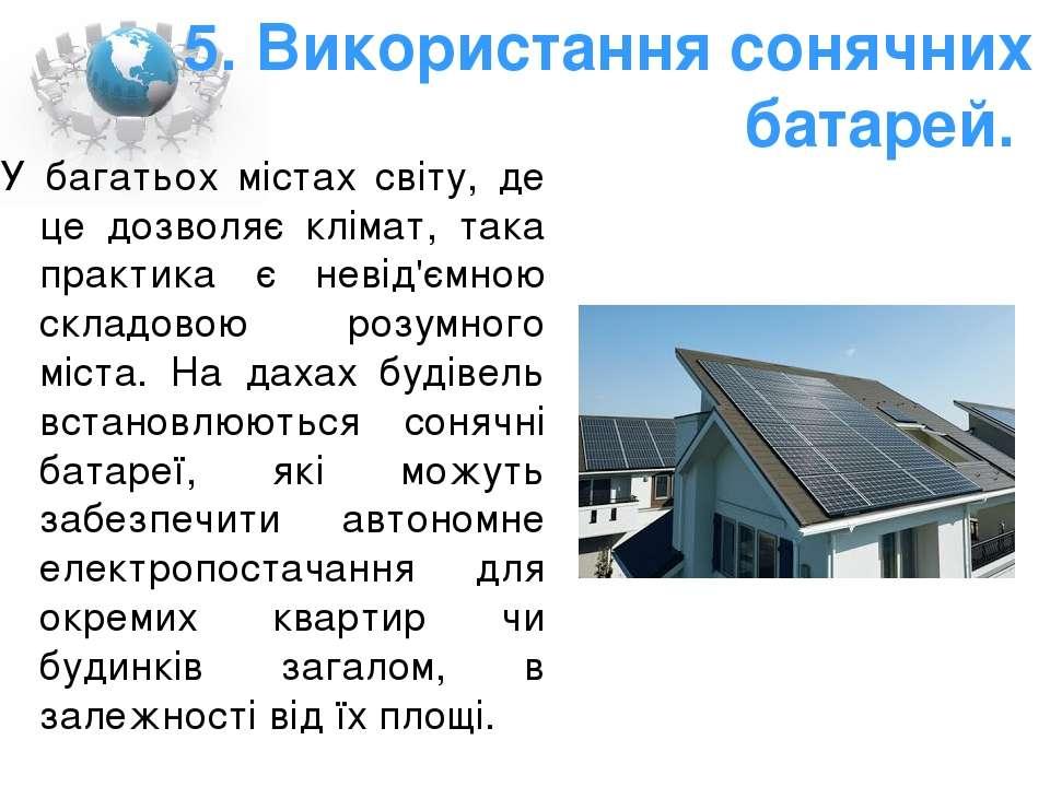 5. Використання сонячних батарей. У багатьох містах світу, де це дозволяє клі...