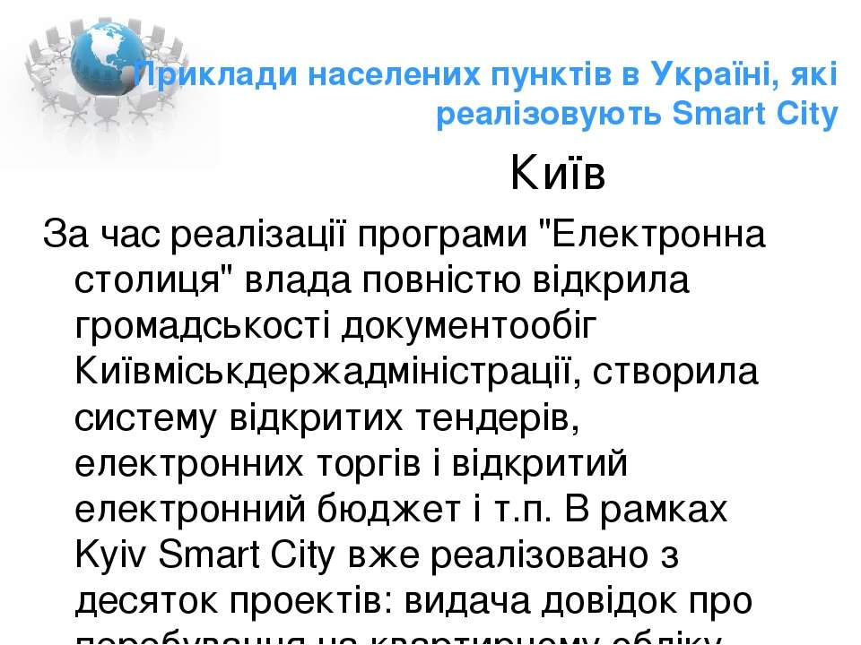 Приклади населених пунктів в Україні, які реалізовують Smart City Київ За час...