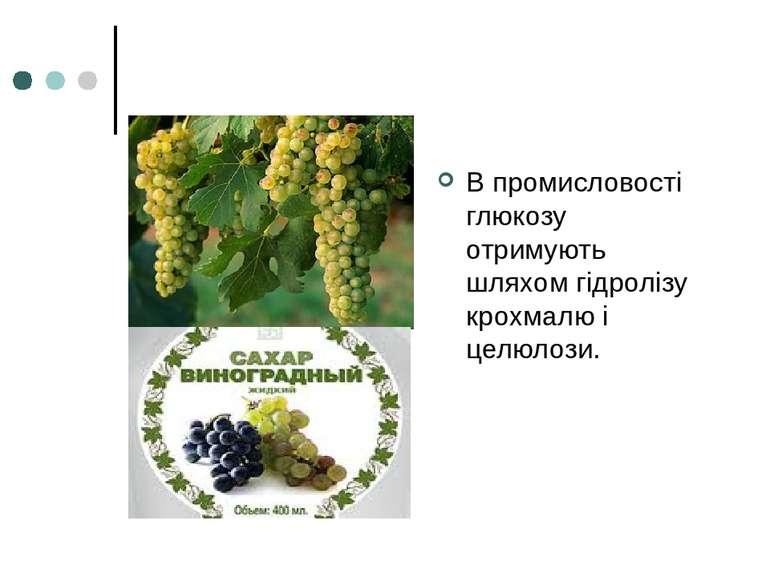 В промисловості глюкозу отримують шляхом гідролізу крохмалю і целюлози.