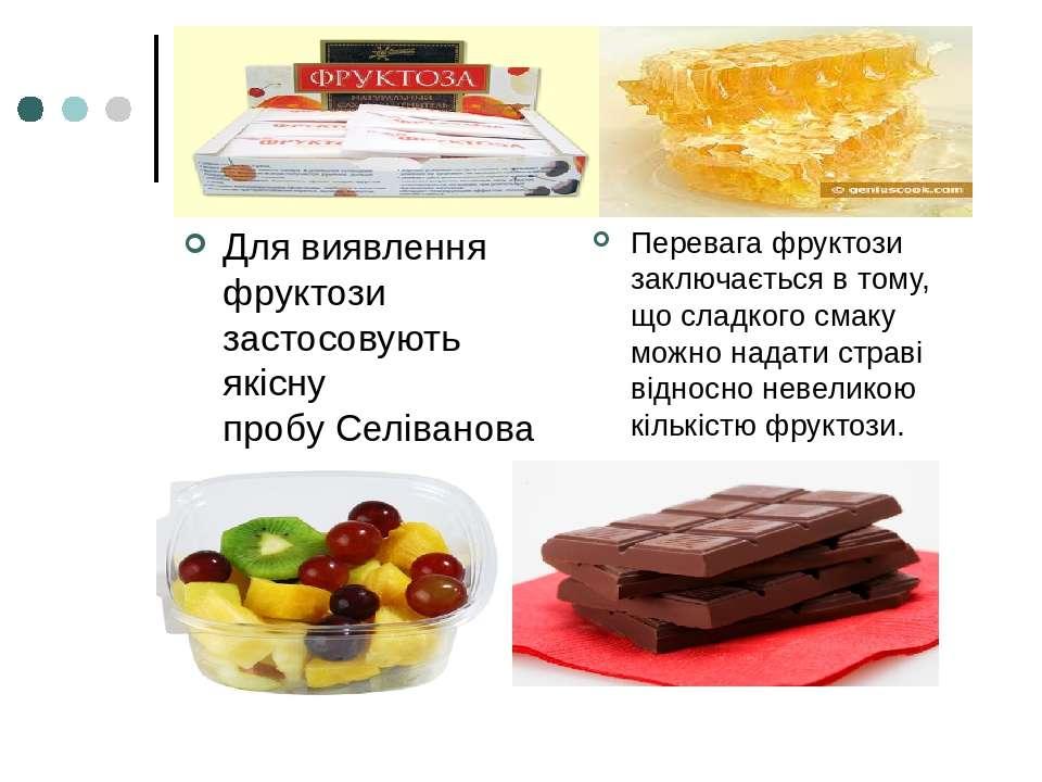 Для виявлення фруктози застосовують якісну пробу Селіванова Перевага фруктози...