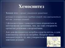 Хемоси нтез – процес утворення органічних речовин із неорганічних завдяки ене...
