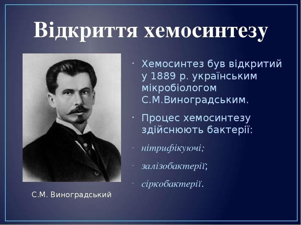 Хемосинтез був відкритий у1889р. українським мікробіологом С.М.Виноградськи...
