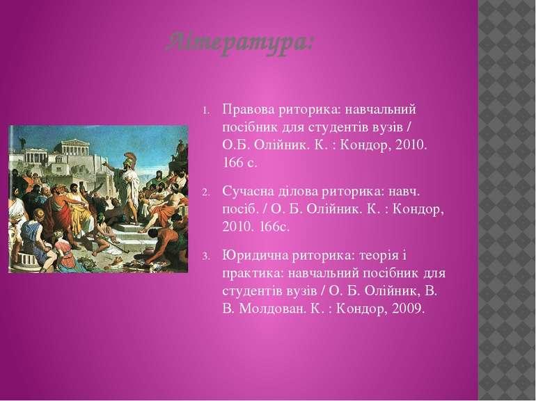Література: Правова риторика: навчальний посібник для студентів вузів / О.Б....