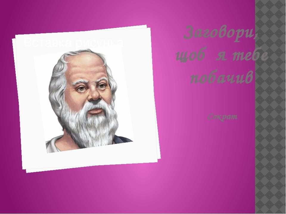 Заговори, щоб я тебе побачив Сократ