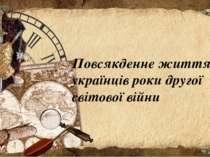 Повсякденне життя українців роки другої світової війни