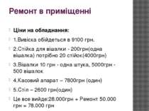 Ремонт в приміщенні Ціни на обладнання: 1.Вивіска обійдеться в 9100 грн. 2.Ст...