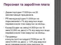 Персонал та заробітня плата Директор/один/17.000грн на 20 змін/мотивація прац...