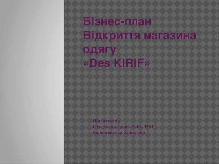 Бізнес-план Відкриття магазина одягу «Des KIRIF» Підготувала Студентка групи ...