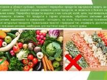 Всі досягнення в області кулінарії, технології переробки продуктів харчування...