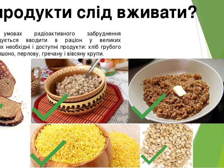 Які продукти слід вживати? В умовах радіоактивного забруднення рекомендується...