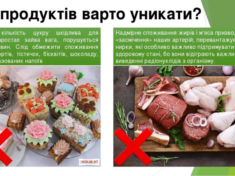 Яких продуктів варто уникати? Надмірна кількість цукру шкідлива для здоров'я:...