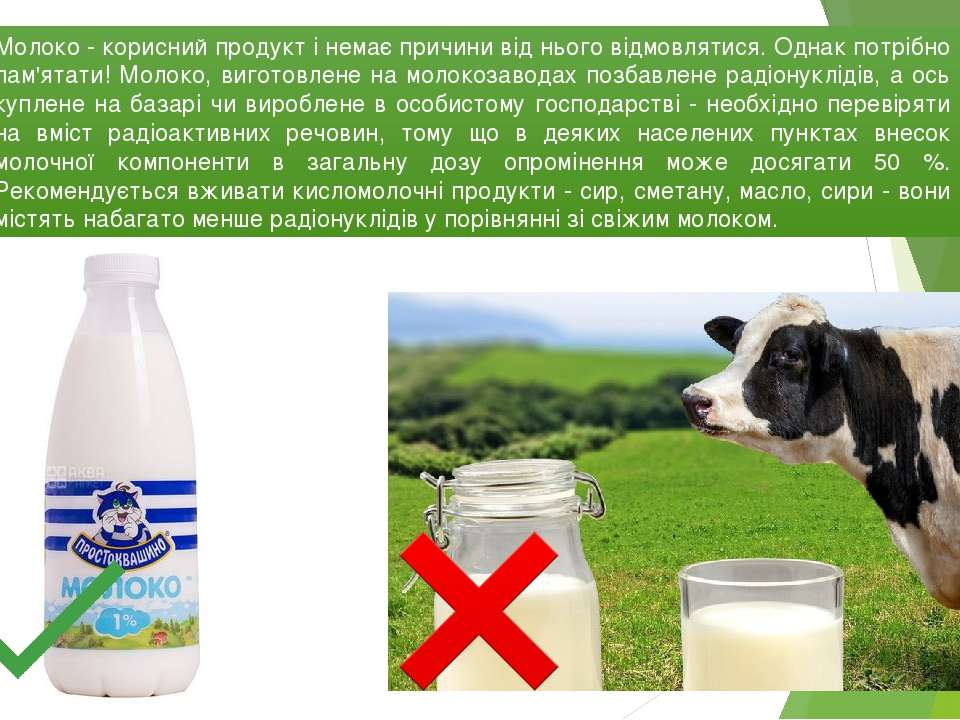 Молоко - корисний продукт і немає причини від нього відмовлятися. Однак потрі...