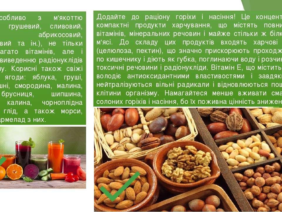 Соки, особливо з м'якоттю (яблучний, грушевий, сливовий, вишневий, абрикосови...
