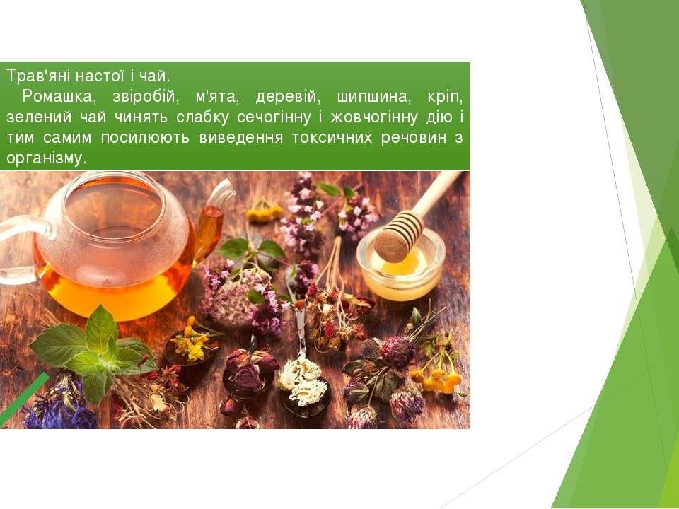 Трав'яні настої і чай. Ромашка, звіробій, м'ята, деревій, шипшина, кріп, зеле...