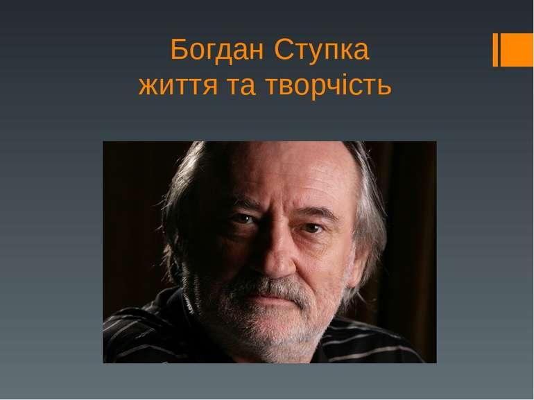 Богдан Ступка життя та творчість