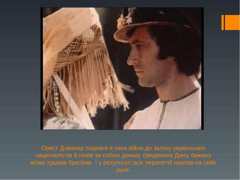 Орест Дзвонар подався в часи війни до загону українських націоналістів й пові...