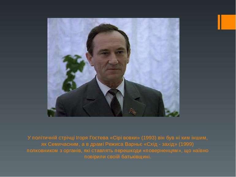 У політичній стрічці Ігоря Гостева «Сірі вовки» (1993) він був ні ким іншим, ...