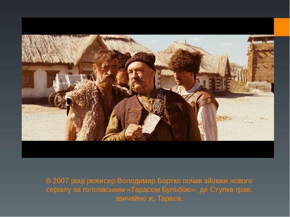 В 2007 році режисер Володимир Бортко почав зйомки нового серіалу за гоголівсь...