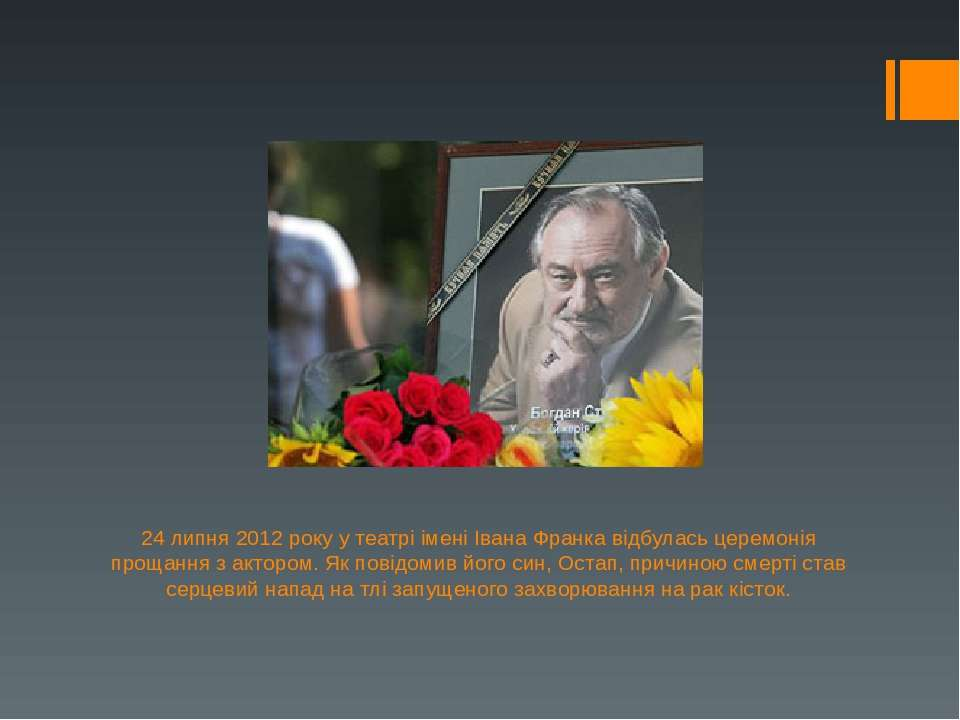 24 липня 2012 року у театрі імені Івана Франка відбулась церемонія прощання з...