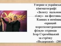Уперше в українському кінематографі «Золоту пальмову гілку» на фестивалі в Ка...