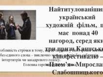 Найтитулованіший український художній фільм, що має понад 40 нагород, серед я...