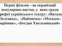 Перші фільми – це екранізації популярних вистав, у яких грали корифеї українс...