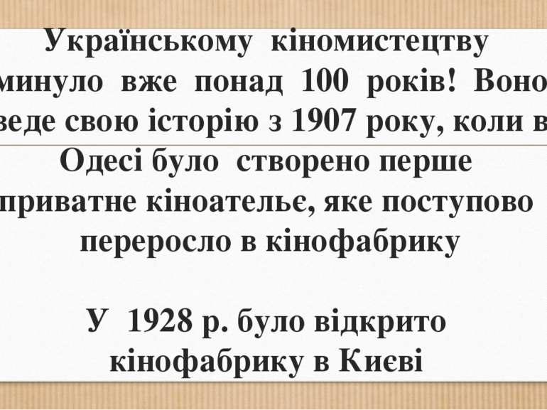 Українському кіномистецтву минуло вже понад 100 років! Воно веде свою історію...