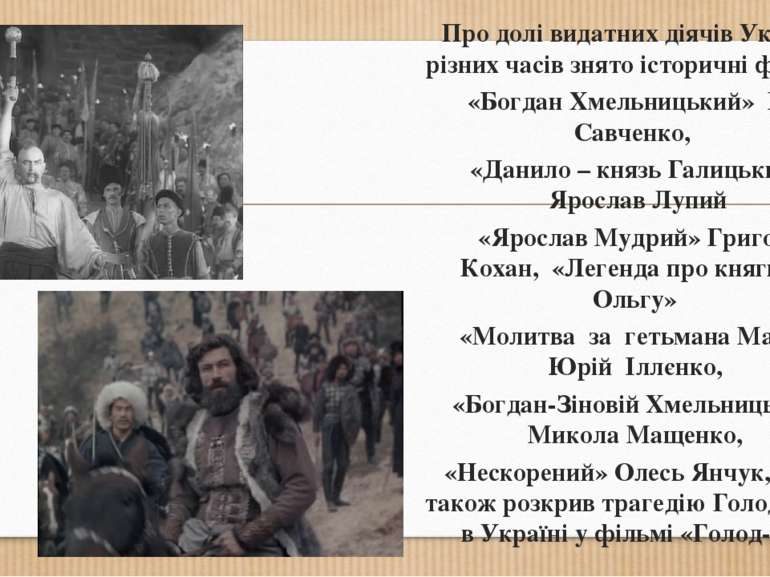 Про долі видатних діячів України різних часів знято історичні фільми: «Богдан...