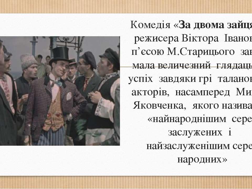 Комедія «За двома зайцями» режисера Віктора Іванова за п'єсою М.Старицього за...