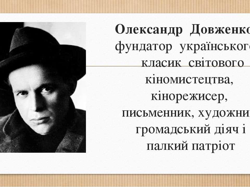 Олександр Довженко – фундатор українського і класик світового кіномистецтва, ...