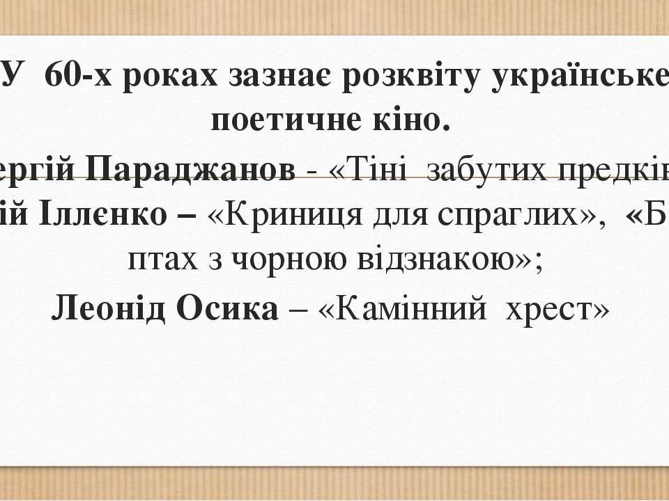 У 60-х роках зазнає розквіту українське поетичне кіно. Сергій Параджанов - «Т...