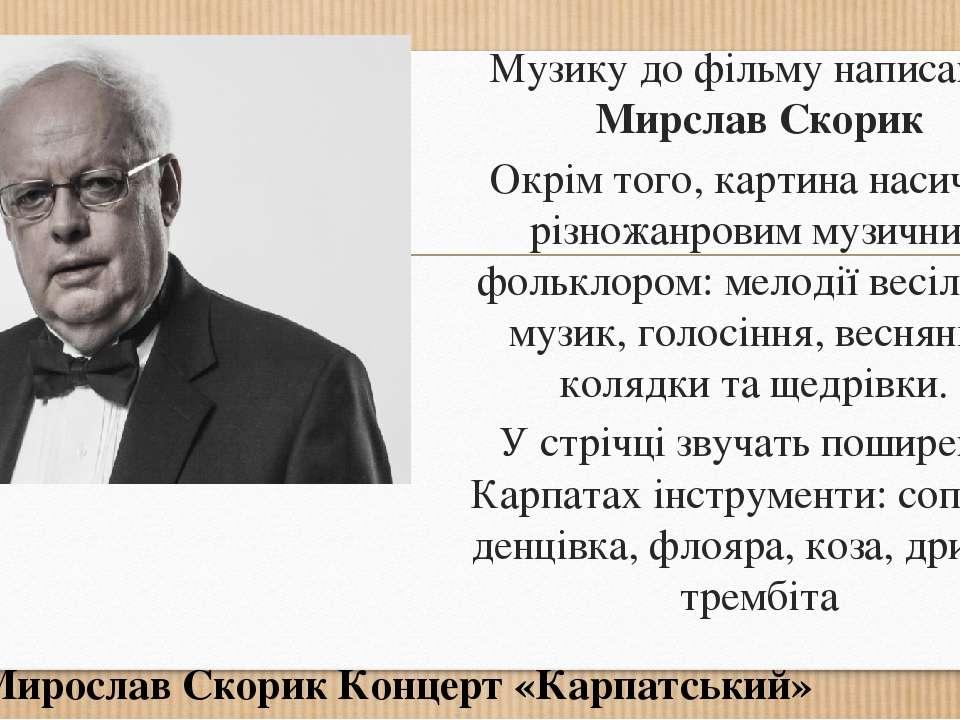 Музику до фільму написав Мирслав Скорик Окрім того, картина насичена різножан...